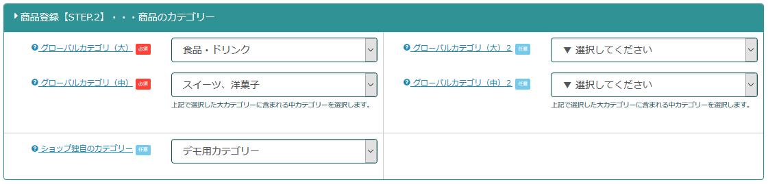 グローバルカテゴリー(大)(小) 「ツクツク!通販」内の商品カテゴリーの中のいずれに含まれるかを選択してください。